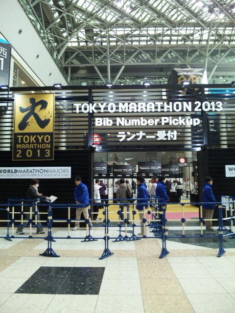 東京マラソン受付に来ました。